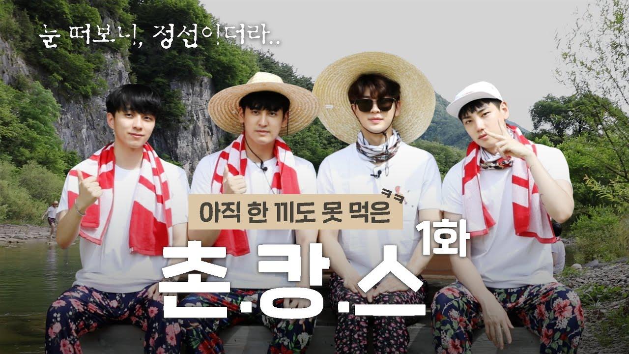 [찬우살이 X 송슐랭가이드]  촌캉스 1화 정선으로 출발 | Ep. 1 Village + Vacation Trip (Off To Jeongseon)