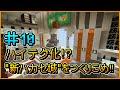 【マインクラフト】赤石先生&もえのプレイ動画シリーズ『ハカセカイ』シーズン2 #10…