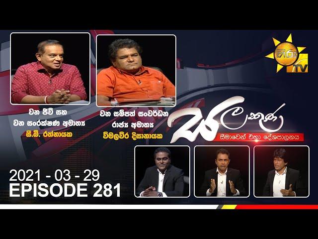 Hiru TV Salakuna | C. B. Ratnayake | Wimalaweera Dissanayake | EP 281 | 2021-03-29