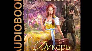 """2001608 Аудиокнига. Суржевская Марина """"Дикарь"""""""