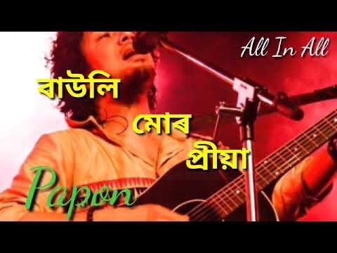 Bauli mor priya papon new superhit song