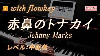 赤鼻のトナカイ / ジョニー・マークス