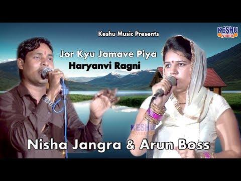 जोर क्यों जमावे पिया रानी तेरी मैं | Jor Kyu Jamave Piya Rani Teri Main | Nisha & Arun | Keshu Music