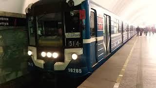 заезд метро-поезда 81-540.7/541.7