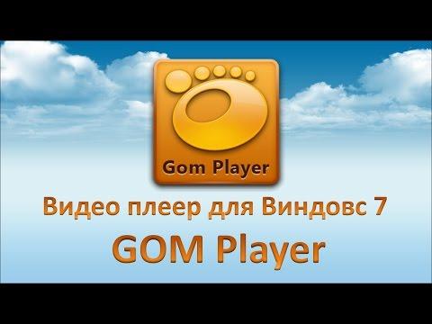 Видео плеер для Виндовс 7 GOM Player. Аудио видео плеер
