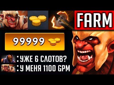 видео: 6 СЛОТОВ К 20 МИН 1100 ГПМ | troll warlord dota 2