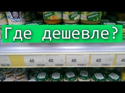 Битва магазинов. Магнит - Пятерочка, Детский мир. Покупка в Москве для ребенка молока и пюре
