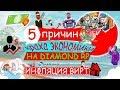 5 ПРИЧИН РОСТА ЦЕН НА DIAMOND RP УБИЙСТВО ЭКОНОМИКИ mp3