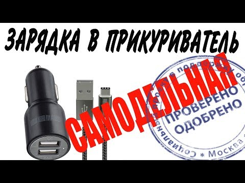 Смотреть онлайн ЛАЙФХАК простое USB зарядное