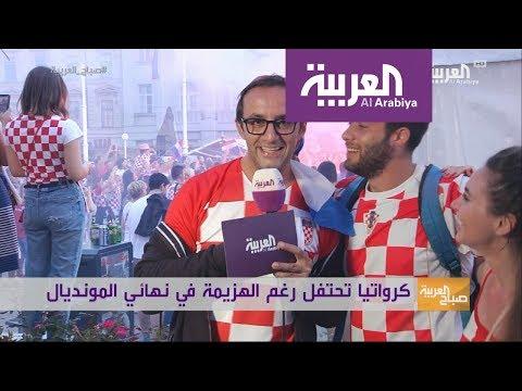صباح العربية  كرواتيا 17 ساعة تحتفل رغم الخسارة  - نشر قبل 2 ساعة
