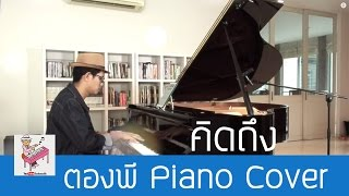 Peacemaker - คิดถึง Piano Cover by ตองพี