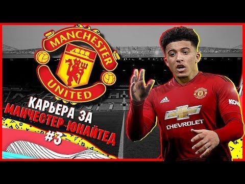FIFA 20 | Карьера за Манчестер Юнайтед #3 | КУЧА ТРАНСФЕРОВ ?!