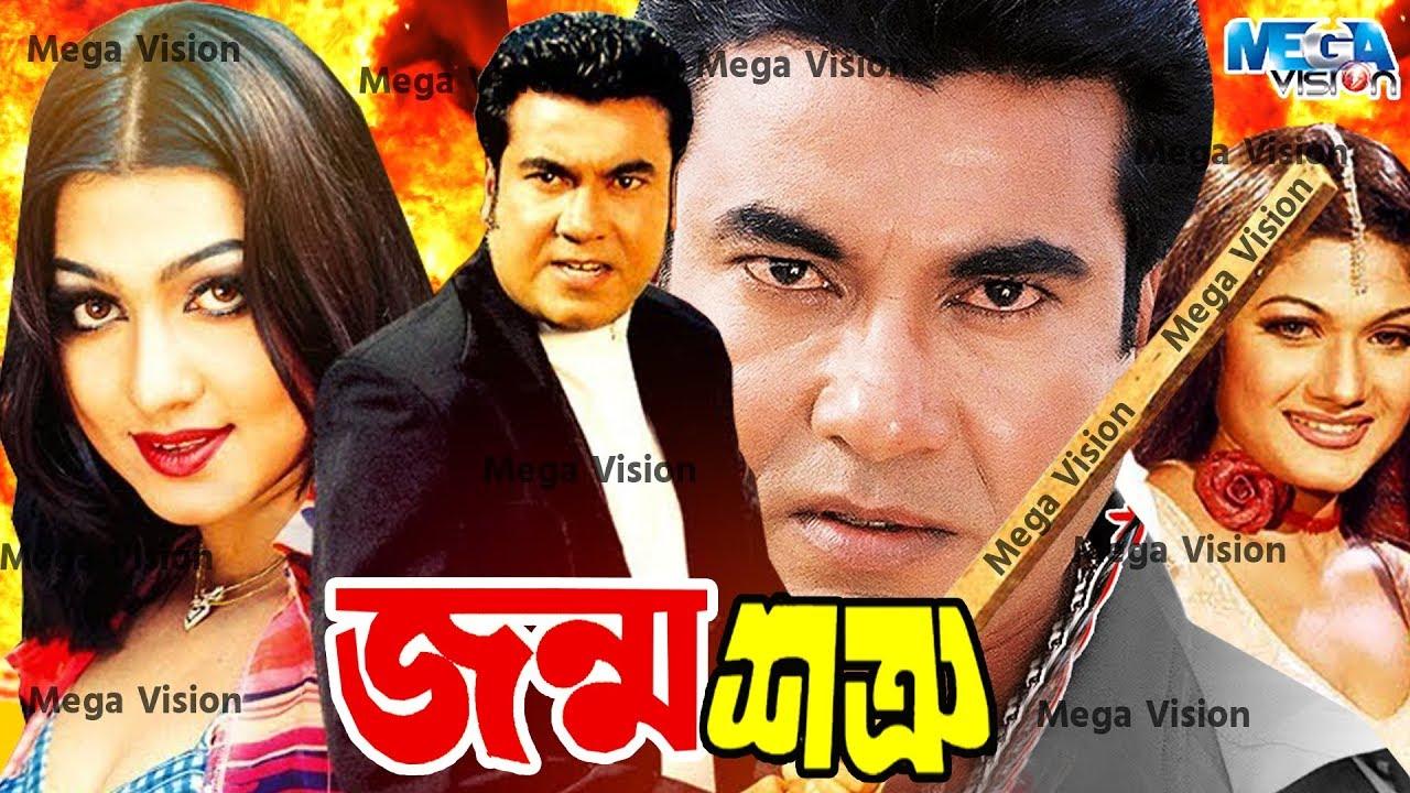 JONMOSHOTRU Bangla Movie By Manna, Amit Hasan,Eka
