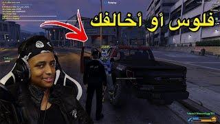 الشرطي الفاسد أبو فلاح👮♂️|قراند الحياة الواقعية