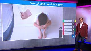 """جريمة """"اغتصاب"""" ثلاثة شبان لطفل سوري تهز البقاع اللبناني"""