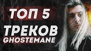 ТОП 5 лучших треков GHOSTEMANE !