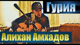 АЛИХАН АМХАДОВ  -  Гурия 2016