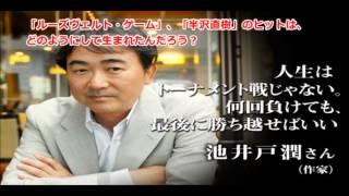 「ルーズヴェルト・ゲーム」や「半沢直樹」の原作者の池井戸潤さんが、 ...
