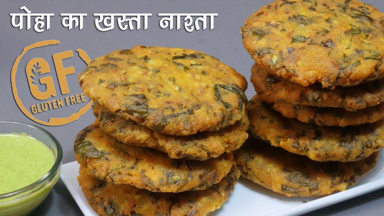 Download पोहा का आसान टेस्टी नाश्ता व धनिये की चटनी । Crispy Poha Nastha & Dahi ki Chutney | No Gluten Recipe