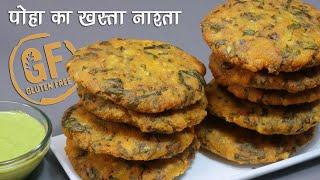 पह क आसन टसट नशत व धनय क चटन  Crispy Poha Nastha &amp Dahi ki Chutney  No Gluten Recipe