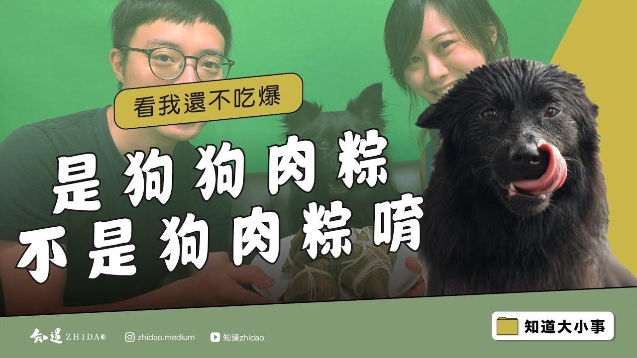 【知道】端午節特別節目-是狗狗肉粽不是狗肉粽唷