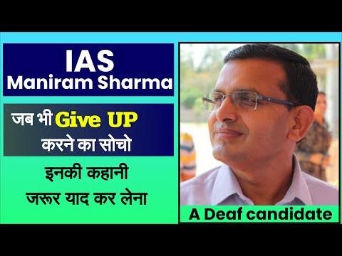 IAS  Maniram Sharma (Deaf candidate) | 15 साल का संघर्ष | success Story | UPSC Motivation