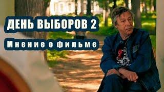 День выборов 2. Мнение о фильме