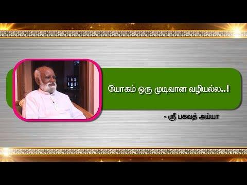 MEP 10 |Sri Bagavath Ayya (Tamil Talkes) | யோகம் என்பது முடிவல்ல | SiddharBoomi |