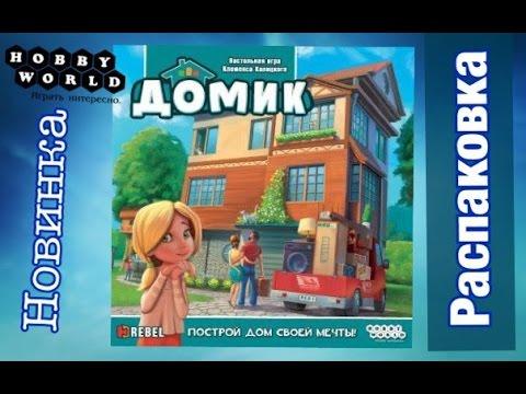 Мастера настольных игр #4.1 (распаковка) - настольная игра ,,Домик