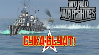 World of Warships - Cyka Blyat!