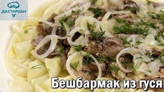 ВКУСНЕЙШИЙ БЕШБАРМАК ИЗ ГУСЯ. Казахская кухня. Как приготовить гуся. ☆ Дастархан