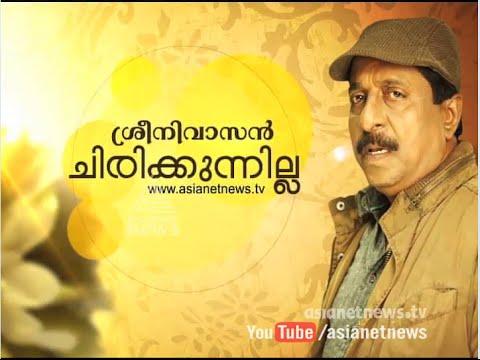 Sreenivasan , Interview with Actor Sreenivasan |ശ്രീനിവാസന് ചിരിക്കുന്നില്ല