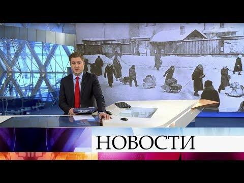 Выпуск новостей в 09:00 от 27.01.2020