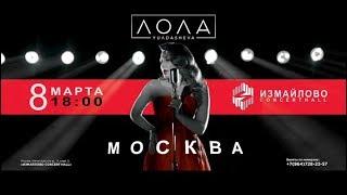 Смотреть видео Афиша - Лола Юлдашева - 8 марта концерт в городе Москва 2018 онлайн