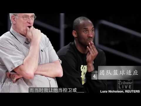 傳奇教練Phil Jackson告訴你『十個Kobe Bryant和Michael Jordan』不一樣的地方