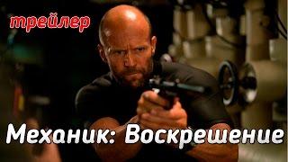 Механик: Воскрешение - русский трейлер (2016)