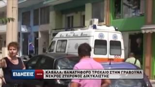 Καβάλα: Θανατηφόρο τροχαίο στην Γραβούνα - Νεκρός 27χρονος δικυκλιστής