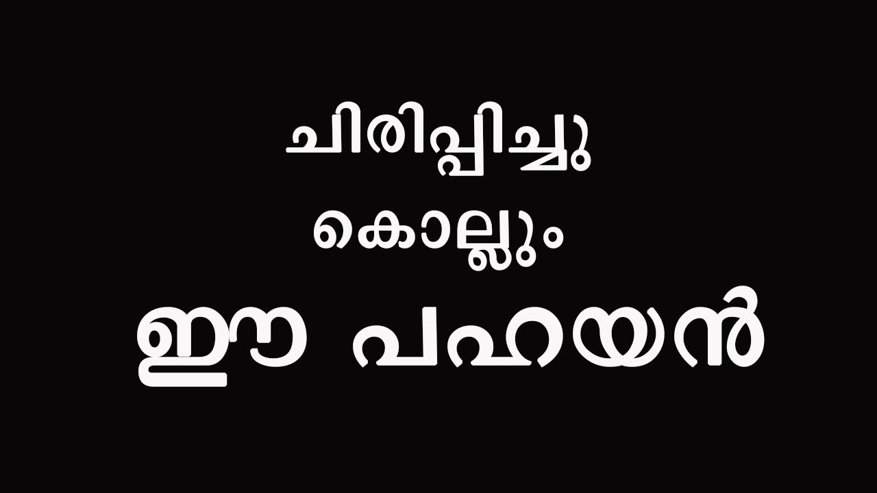 Phone Call Quotes Funny Malayalam Phone Call  Youtube