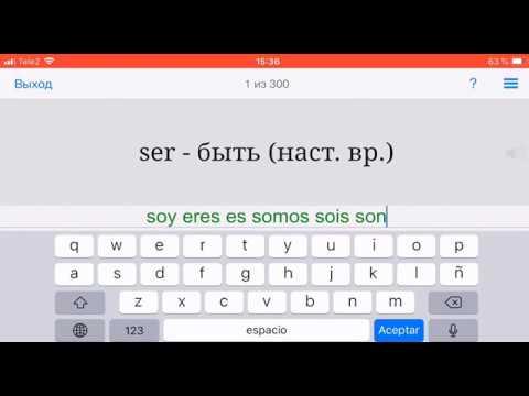 Приложение для изучения испанских глаголов