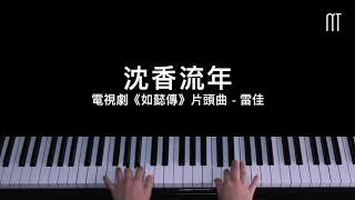 雷佳 – 沈香流年鋼琴抒情版《如懿傳》片頭曲 Ruyi's Royal Love in the Palace Piano Cover
