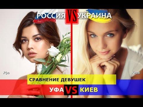 Уфа или Киев. Сравнение девушек. Россия VS Украина - кто кого?