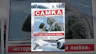 Самка - смотреть фильм онлайн. Русские комедии 2016(О, Боже!!!!… Невероятно!!!… Я верила — Снежный Человек существует. Он есть!!!… Он похитил меня!!! Он добрый!!!…..., 2016-12-23T09:00:01.000Z)