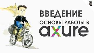 Axure - знакомимся и качаем бесплатно версию 7.0