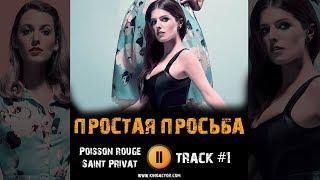 Фильм ПРОСТАЯ ПРОСЬБА 2018 музыка OST #1 Poisson rouge Saint Privat A Simple Favor, 2018