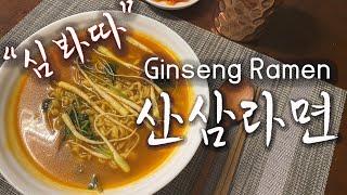 (라면매니아) #산삼라면, #인삼라면, #Ginseng…