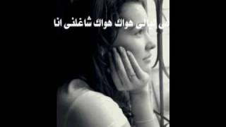 حسام حبيب احترت معك & hosam habib ahtart ma3ak thumbnail