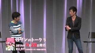ロザンのトーク3 2014年5月28日発売!! 価格:\2315-(税抜価格)+税 出演者...