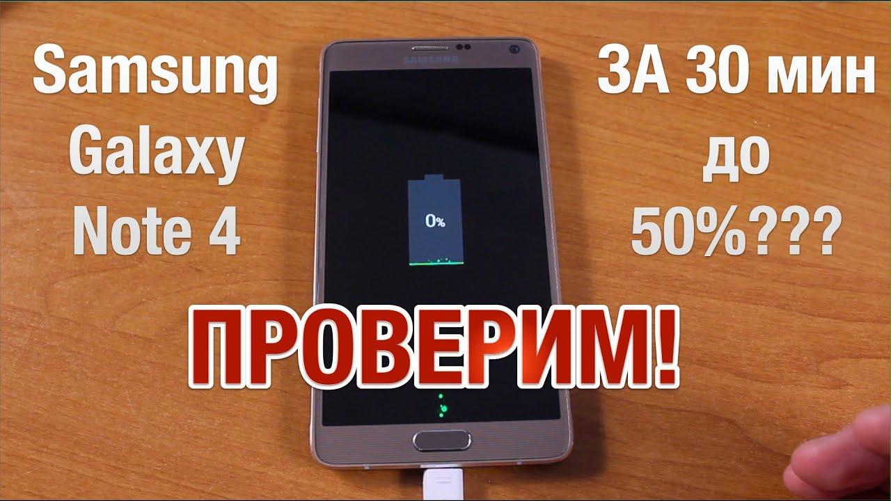 Samsung Galaxy Note 4 Тест Быстрой Зарядки