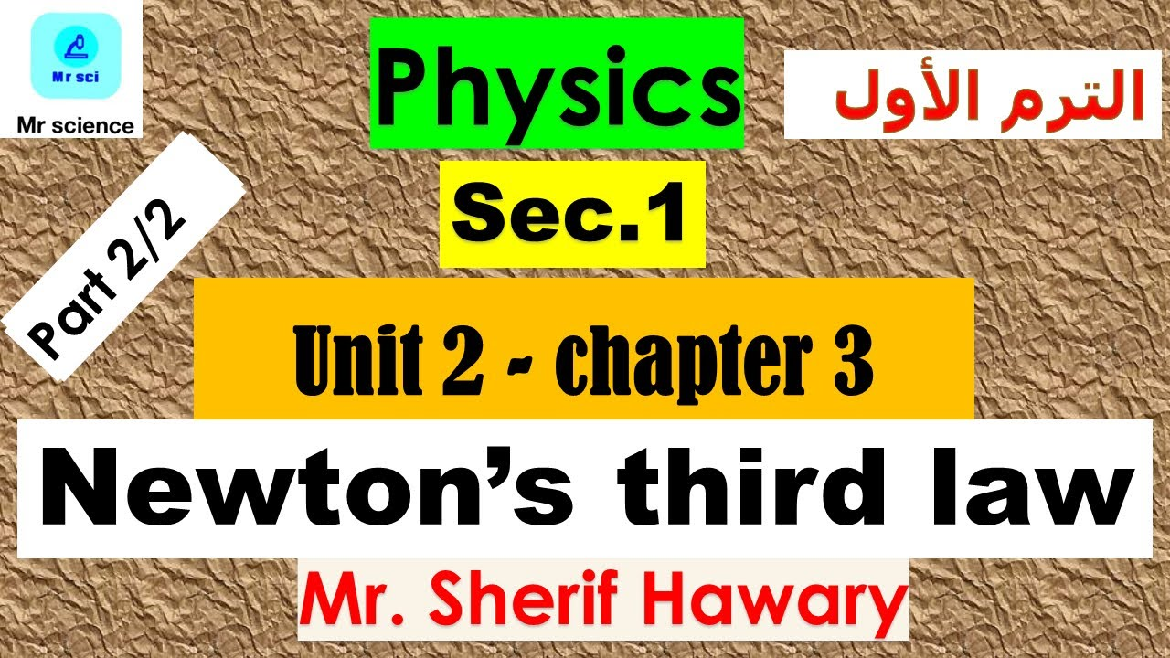 physics | sec. 1| Newton third law |Unit 2   chapter 3 | part 2/2 | 1st term