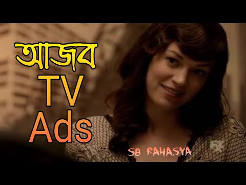 5 Mysterious TV ads in Bengali    SB Official